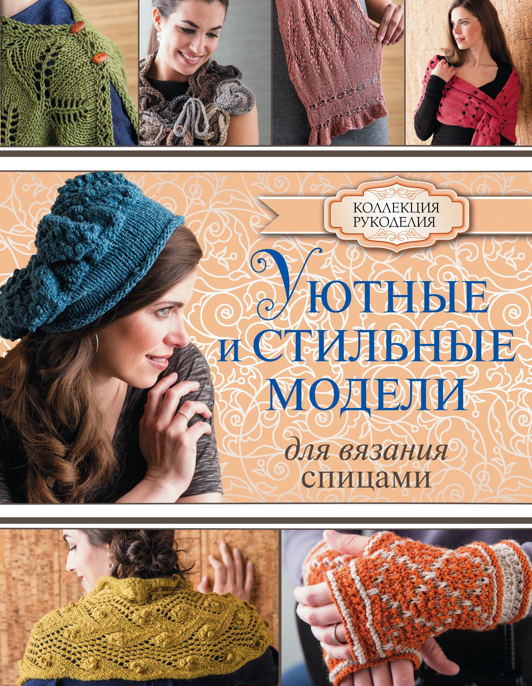 Юмико А. Уютные и стильные модели для вязания спицами