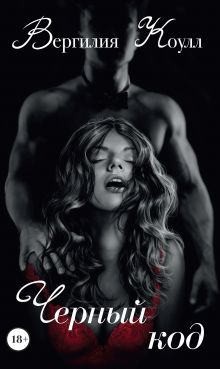 Коулл В. - Черный код обложка книги