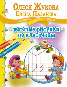Жукова О.С., Лазарева Е.Н. - Веселые рисунки по клеточкам обложка книги