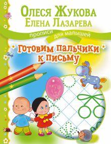Жукова О.С., Лазарева Е.Н. - Готовим пальчики к письму обложка книги