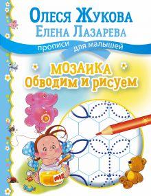 Жукова О.С., Лазарева Е.Н. - Мозаика: обводим и рисуем обложка книги