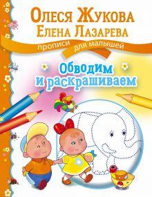 Жукова О.С., Лазарева Е.Н. - Обводим и раскрашиваем обложка книги