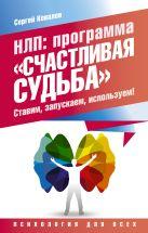 Ковалев С.В. - НЛП: программа «Счастливая судьба». Ставим, запускаем, используем!' обложка книги