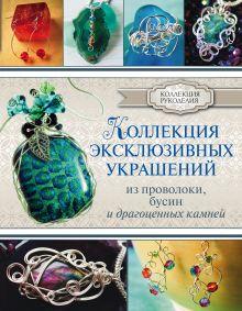 Берд Г. - Коллекция эксклюзивных украшений из проволоки обложка книги