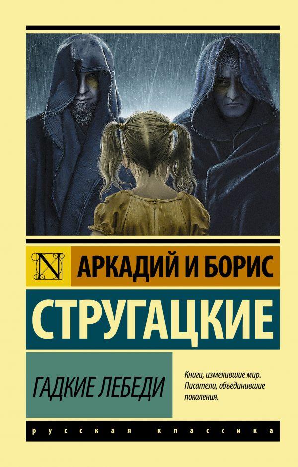 Гадкие лебеди Стругацкий А.Н., Стругацкий Б.Н.