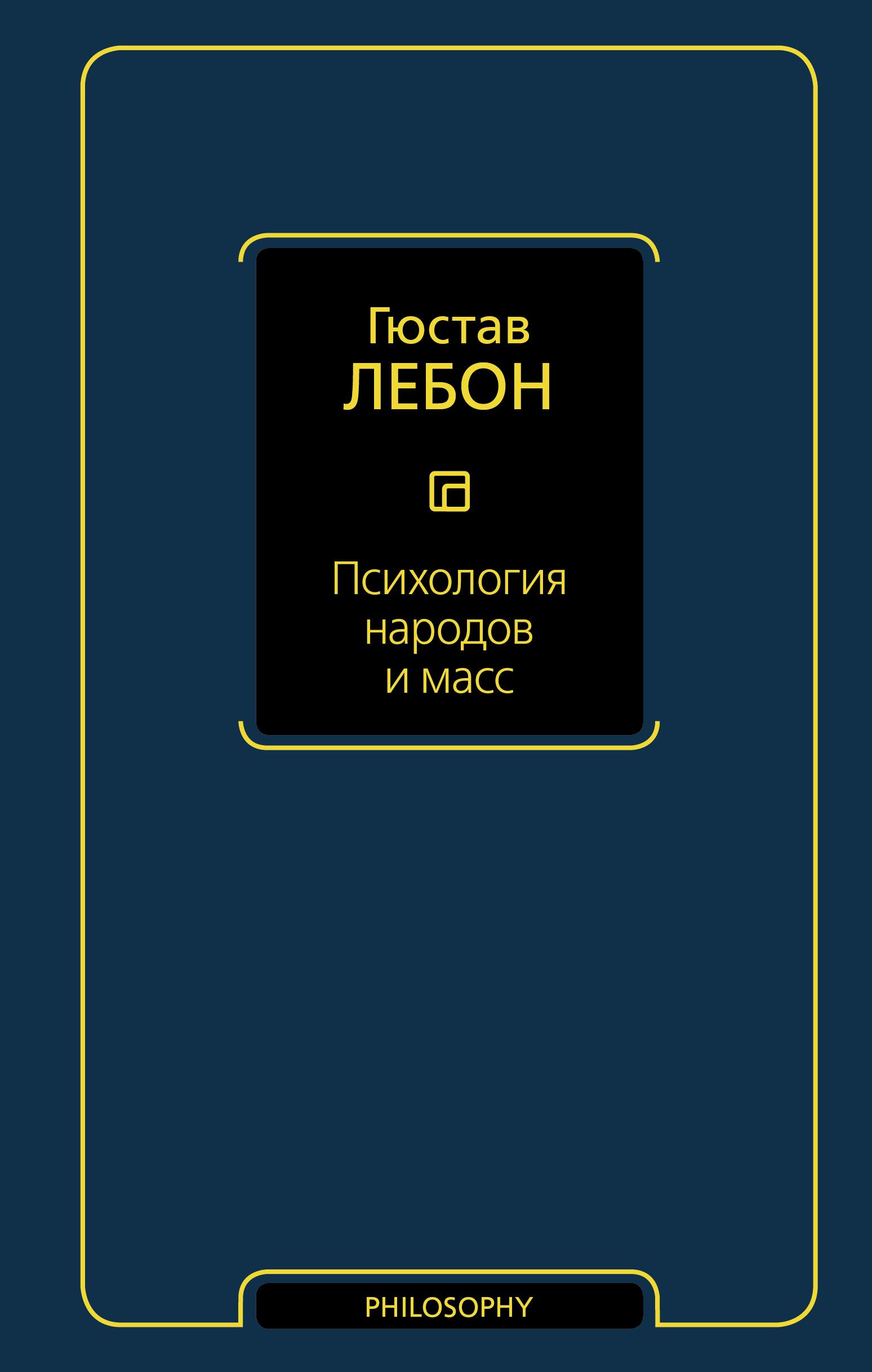 Психология народов и масс ( Лебон Гюстав  )