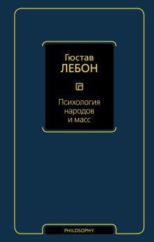 Лебон Г. - Психология народов и масс обложка книги