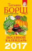 Борщ Татьяна - Посевной календарь 2017 с советами ведущего огородника' обложка книги