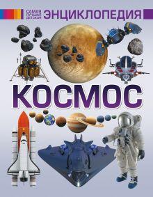 . - Космос обложка книги