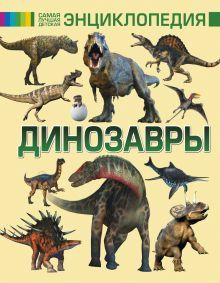 . - Динозавры обложка книги