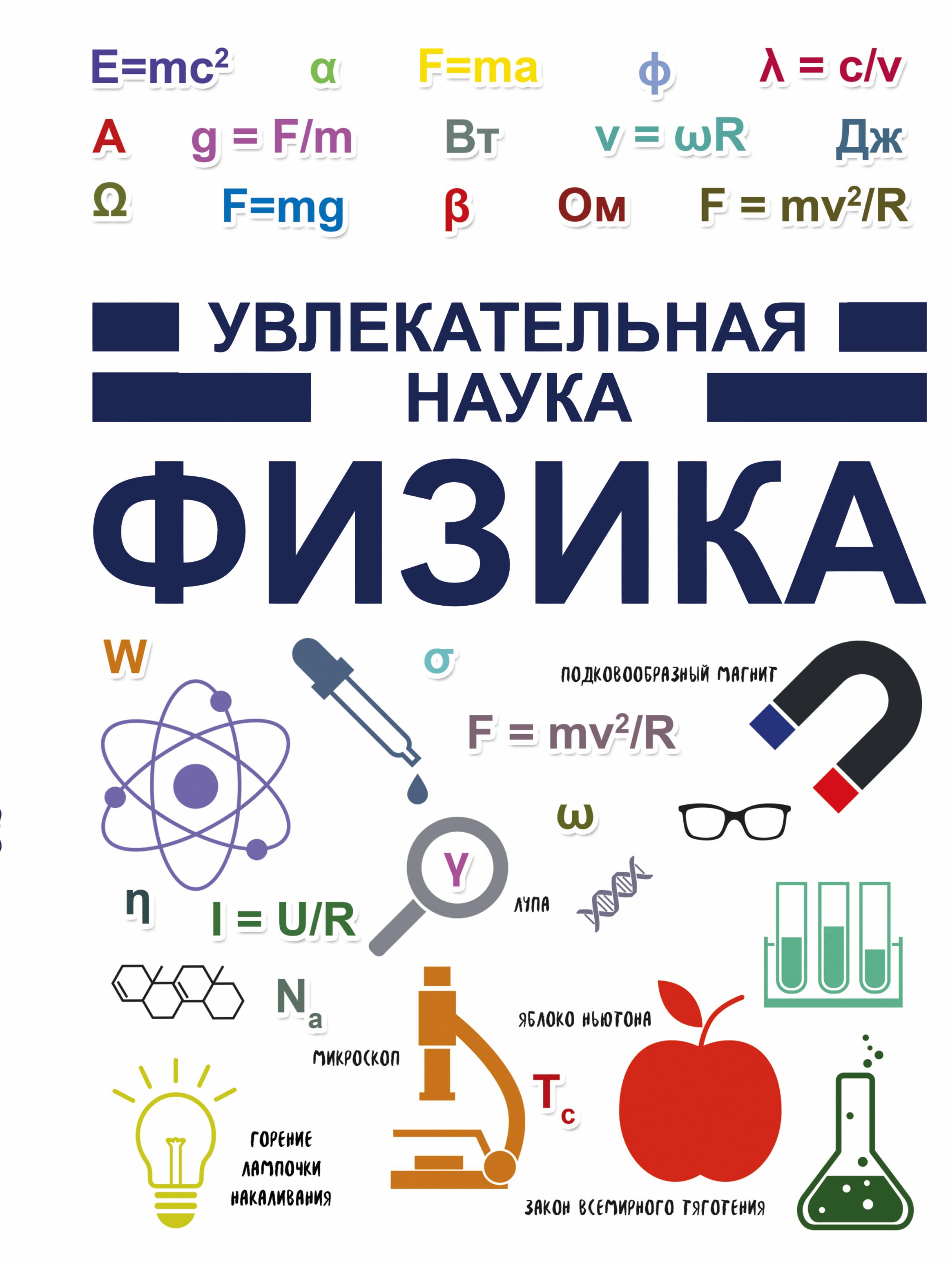 . Физика