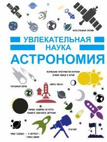 . - Астрономия обложка книги