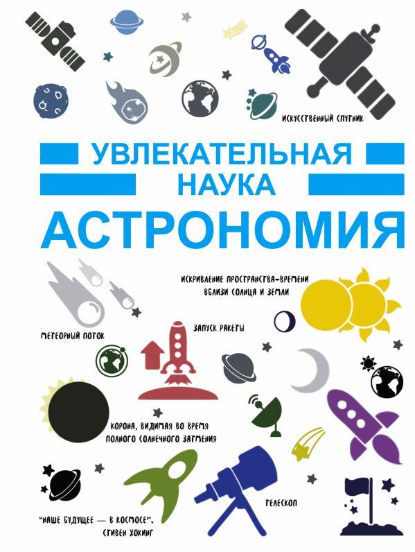 Астрономия .
