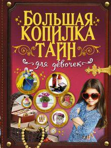 . - Большая копилка тайн для девочек обложка книги