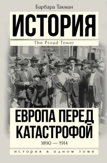 Такман Б. - Европа перед катастрофой. 1890-1914 обложка книги