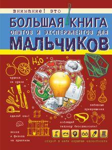 Вайткене Л.Д. - Большая книга опытов и экспериментов для мальчиков обложка книги