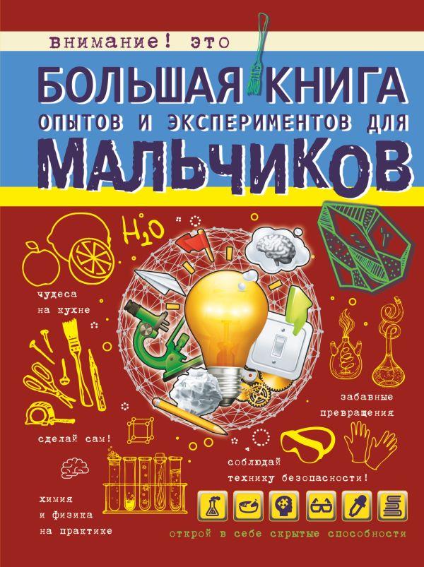 Большая книга опытов и экспериментов для мальчиков Вайткене Л.Д.