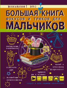 . - Большая книга фокусов и трюков для мальчиков обложка книги