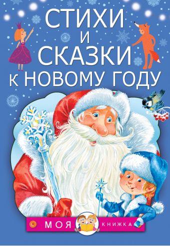 Стихи и сказки к Новому году Маршак С.Я., Барто А.Л., Михалков С.В.