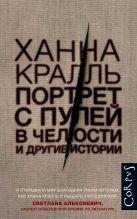 Кралль Х. - Портрет с пулей в челюсти' обложка книги