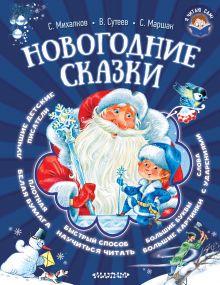 Сутеев В.Г., Маршак С.Я., Михалков С.М. - Новогодние сказки обложка книги