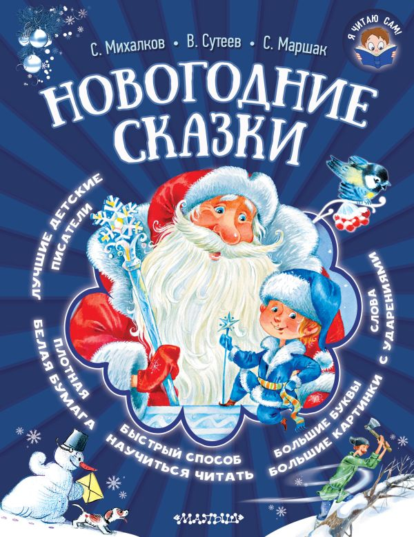 Новогодние сказки Сутеев В.Г., Маршак С.Я., Михалков С.М.