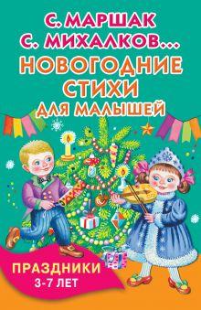 Михалков С.В., Маршак С.Я. - Новогодние стихи для малышей обложка книги