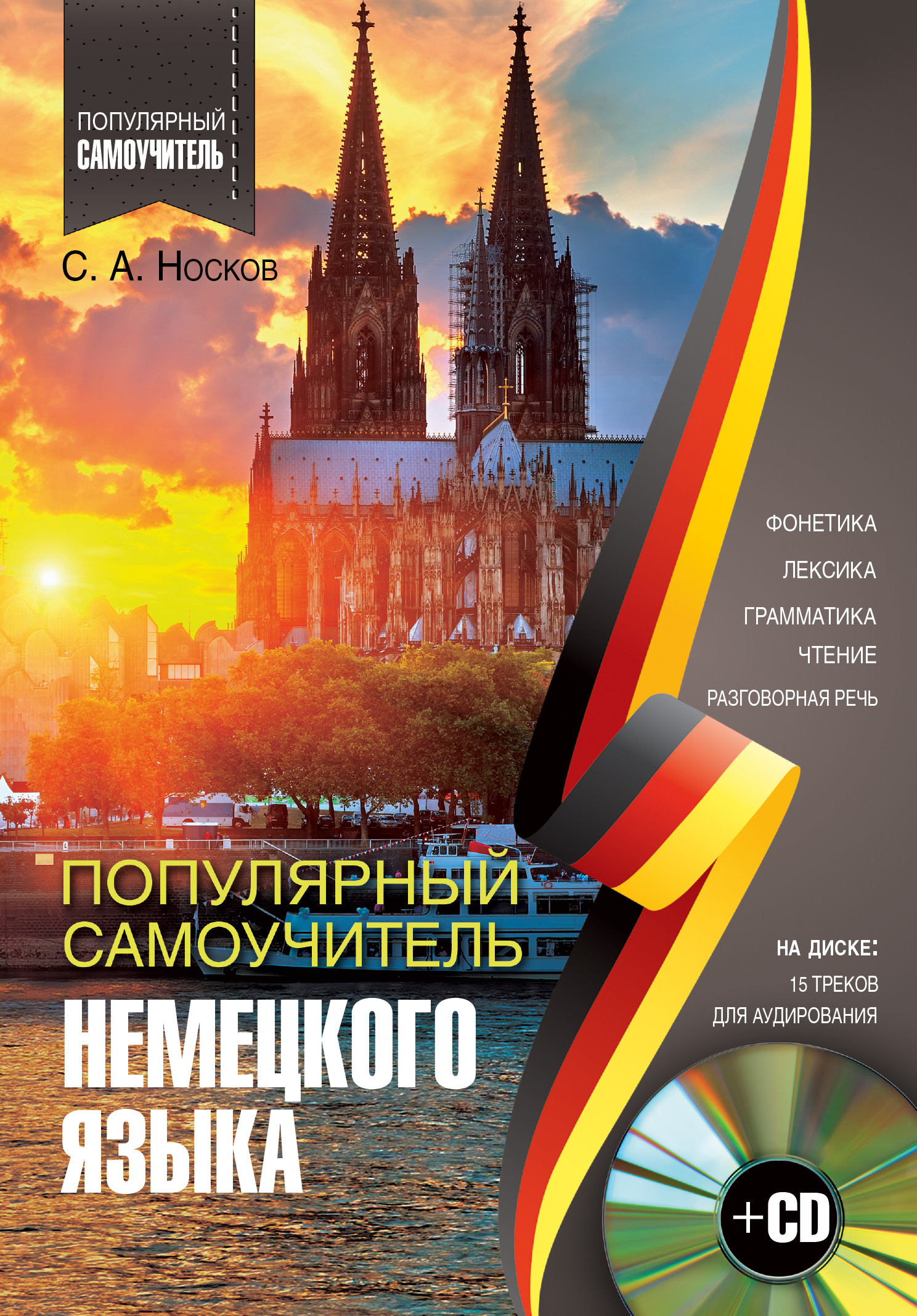 Носков С.А. Популярный самоучитель немецкого языка + CD 200 лучших программ для интернета популярный самоучитель cd