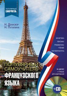 Демазюр Н.,Путилина Н. - Популярный самоучитель французского языка + CD обложка книги