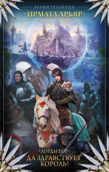 Арьяр И. - Лорды гор. Да здравствует король! обложка книги