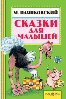Пляцковский М.С. - Сказки для малышей обложка книги