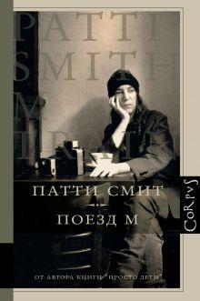 Смит Патти - Поезд М обложка книги
