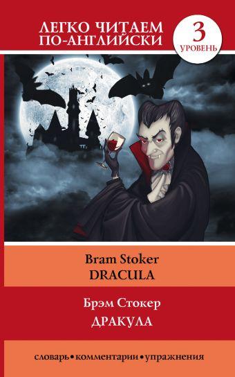 Дракула = Dracula Стокер Б.