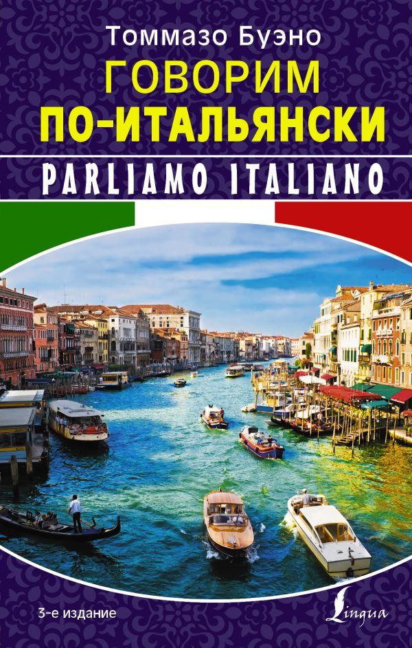 Говорим по-итальянски Буэно Т.