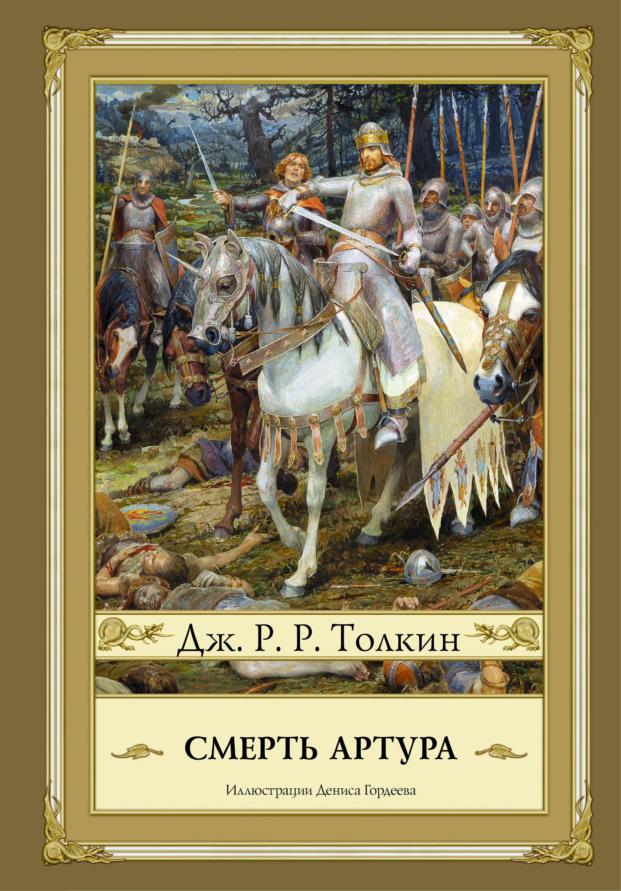 Толкин Д.Р.Р. Смерть Артура толкин