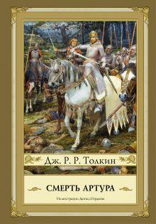 Смерть Артура обложка книги