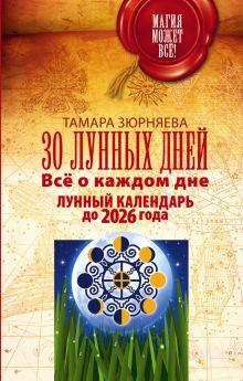Зюрняева Тамара - 30 лунных дней. Всё о каждом дне. Лунный календарь до 2026 года обложка книги