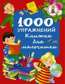 Дмитриева В.Г. - 1000 упражнений. Книжка для мальчишки обложка книги