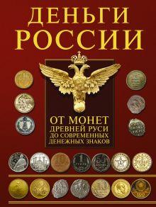 Деньги России. От монет Древней Руси до современных денежных знаков