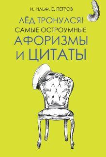 Ильф И.А. - Лёд тронулся! Самые остроумные афоризмы и цитаты обложка книги