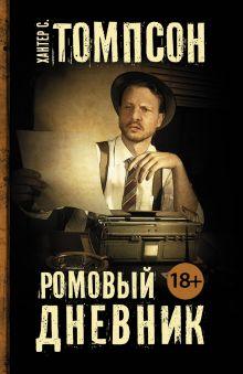 Томпсон Х.С. - Ромовый дневник обложка книги