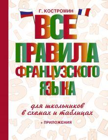 Костромин Г.В. - Все правила французского языка для школьников в схемах и таблицах обложка книги