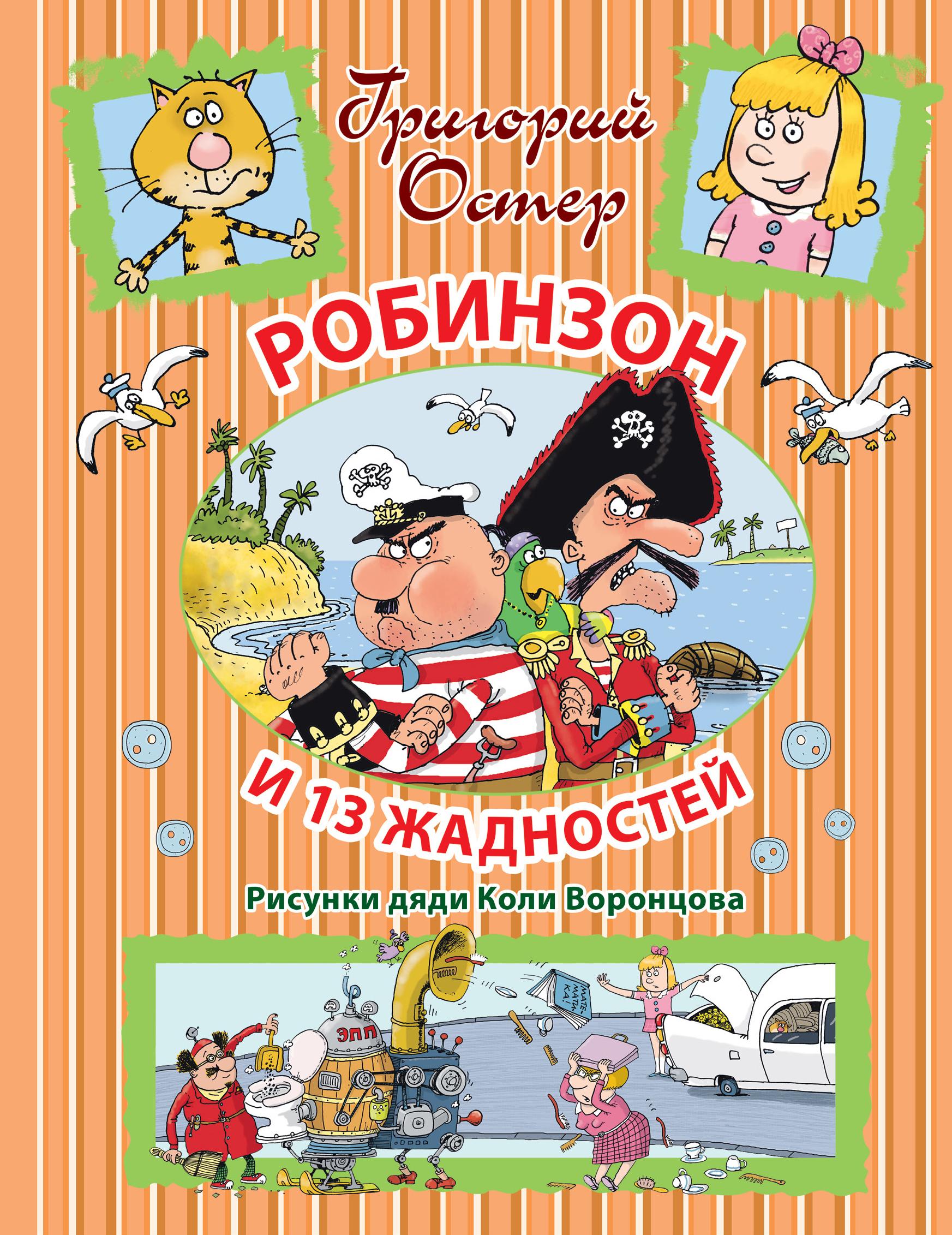 Остер Г.Б. Робинзон и 13 жадностей издательство аст робинзон и тринадцать жадностей