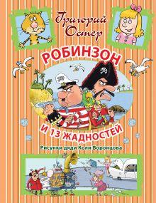 Робинзон и 13 жадностей обложка книги