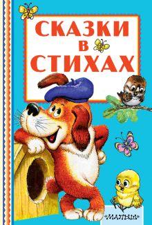Маршак С.Я., Сутеев В.Г., Лебедев-Кумач В.И. - Сказки в стихах обложка книги