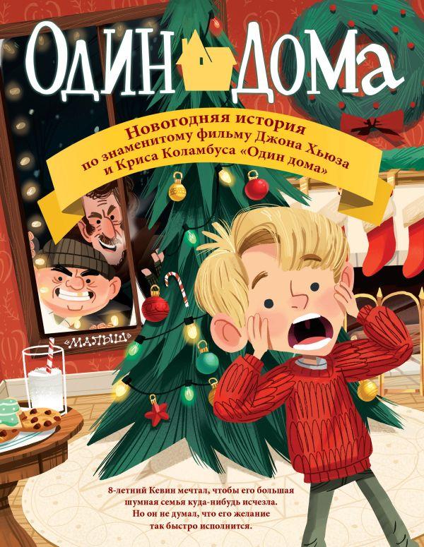 Один дома. Новогодняя история Коламбус К., Хьюз Д.,Смит К.