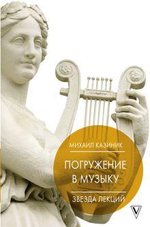 Казиник М.С. - Погружение в музыку обложка книги