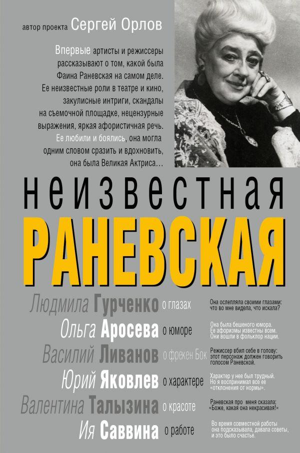 Неизвестная Раневская Раневская Ф.Г.