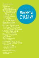 Дубас Алекс - Моменты Счастья. S7' обложка книги