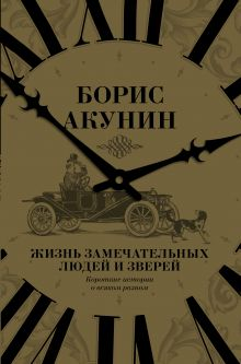 Акунин Б. - Жизнь замечательных людей и зверей обложка книги